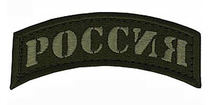 SRVV - PATCH RUSSIA