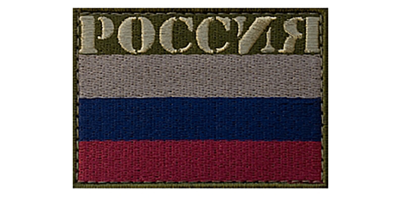 SRVV - PATCH BANDIERA RUSSA
